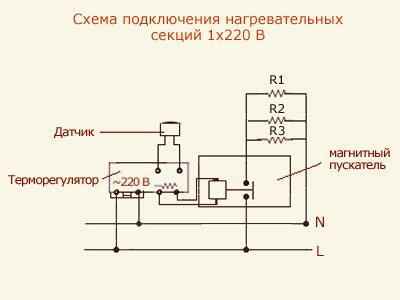 Схема подключения системы теплый пол.